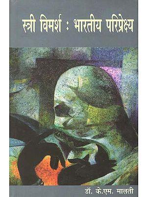स्त्री विमर्श : भारतीय परिप्रेक्ष्य (हिन्दी और मलयालम महिला कथा लेखन के विशेष सन्दर्भ में) - Women's Discourse: Indian Perspective (With Special Reference to Hindi and Malayalam Women Fiction Writing)
