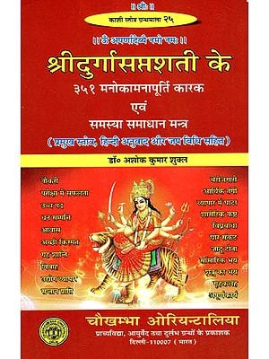 श्रीदुर्गासप्तशती के ३५१ मनोकामनापूर्ति कारक एवं समस्या समाधान मन्त्र - 351 Wish Fulfillment and Problem Solving Mantras of Durga Saptashati