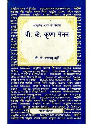 आधुनिक भारत के निर्माता - वी. के. कृष्ण मेनन - Builders of Modern India- V. K. Krishna Menon (An Old and Rare Book)