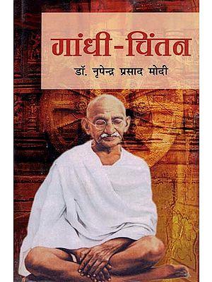 गांधी-चिंतन - Gandhi's Contemplation