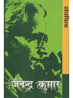 संचयिता - जैनेन्द्र कुमार - Selected Works of Jainendra Kumar