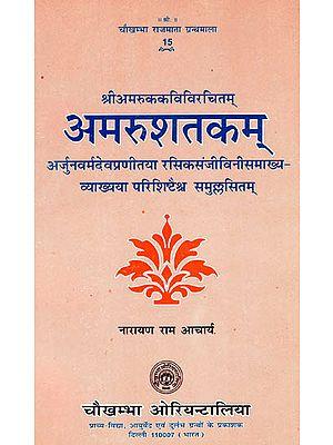 अमरुशतकम् - Amru Shatakam