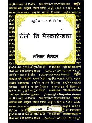 आधुनिक भारत के निर्माता - टेलो डी मैस्कारेन्हास - Builders of Modern India- Telo De Mascarenhas