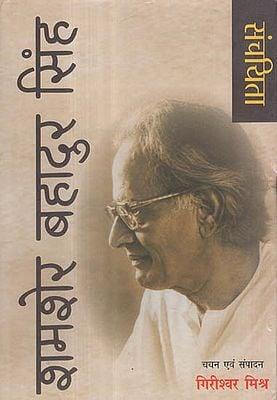 संचयिता - शमशेर बहादुर सिंह - Selected Works of Shamsher Bahadur Singh