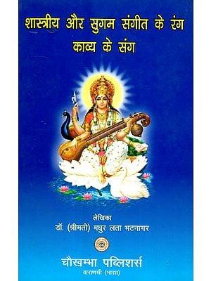 शास्त्रीय और सुगम संगीत के रंग काव्य के संग - Detailed Knowledge of Shastriya Music