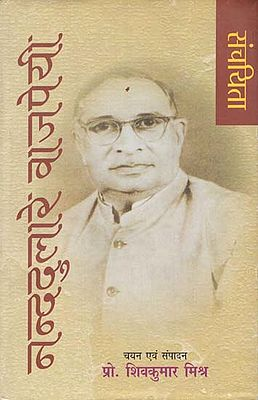 संचयिता - नन्ददुलारे वाजपेयी - Selected Works of Nand Dulare Bajpai