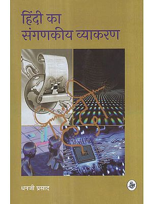 हिंदी का संगणकीय व्याकरण - Computational Grammar of Hindi