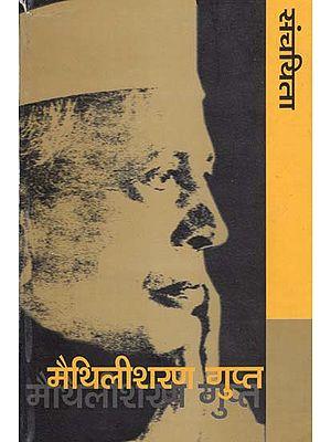 संचयिता - मैथिलीशरण गुप्त - Selected Works of Maithilisharan Gupt
