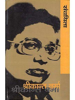 संचयिता - श्रीकान्त वर्मा - Selected Works of Shrikant Verma
