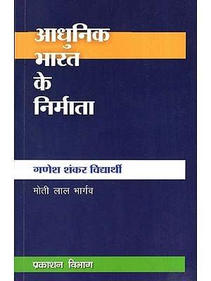 आधुनिक भारत के निर्माता- गणेश शंकर विघार्थी - Builders of Modern India- Ganesh Shankar Vidyarthi