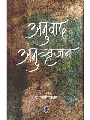 अनुवाद अनुसृजन - Articles on Academic and Professional Translators, Scientists and Technologists