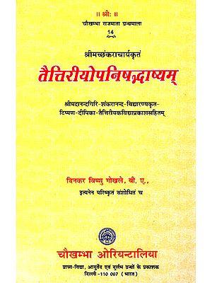 तैत्तिरियोपनिषद्भाष्यम् - Taittiriya Upanishad Bhashyam With Four Commentaries