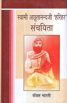 संचयिता - स्वामी अछूतानन्दजी 'हरिहर' - Selected Works of Swami Achutanandji 'Harihar'