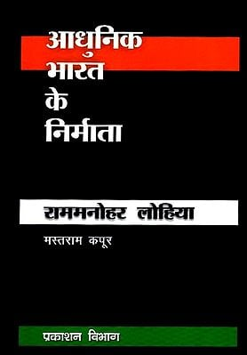 आधुनिक भारत के निर्माता - राम मनोहर लोहिया - Builders of Modern India- Ram Manohar Lohiya