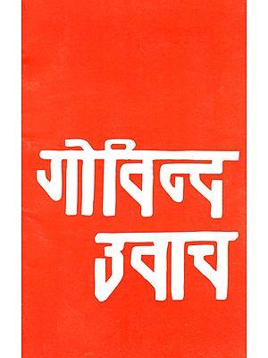 गोविन्द उवाच - Thougthful Ideas of Govind Uwach