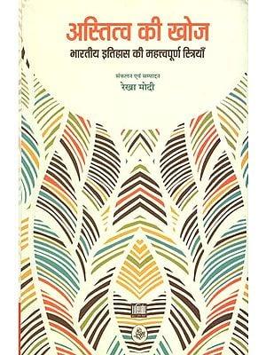अस्तित्व की खोज - भारतीय इतिहास की महत्त्वपूर्ण स्त्रियाँ - The Discovery of Existence (Important Women of Indian History)