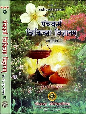 पंचकर्म चिकित्सा विज्ञानम्: Pancakarma Therapeutics (Set of 2 Volumes)