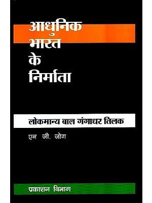 आधुनिक भारत के निर्माता - लोकमान्य बाल गंगाधर तिलक - Builders of Modern India- Lokmanya Bal Gangadhar Tilak