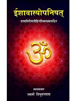 ईशा वस्यो उपनिषत् - Isha Vasya Upanishat