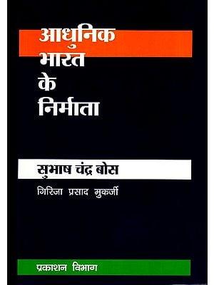 आधुनिक भारत के निर्माता - सुभाष चन्द्र बोस - Builders of Modern India- Subhash Chandra Bose