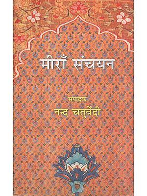 मीराँ संचयन - Mira Sanchayan (Hindi Poems)