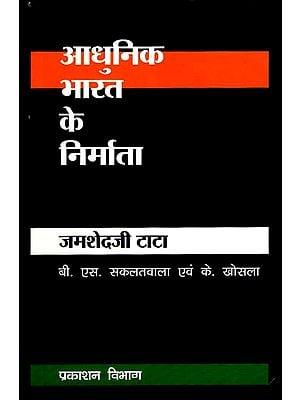आधुनिक भारत के निर्माता - जमशेदजी टाटा - Builders of Modern India- Jamsetji Tata