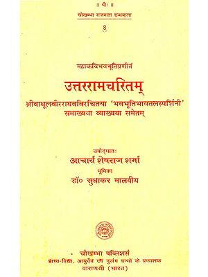 उत्तररामचरितम् - Uttara Rama Carita of Mahakavi Bhavabhuti