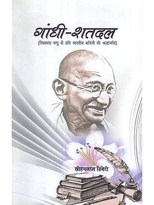 गाँधी - शतदल - Gandhi Shatdal- A Tribute to Mahatma Gandhi by Various Indian Poets