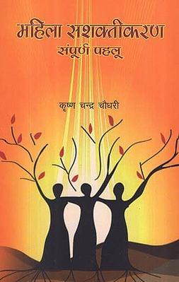 महिला सशक्तिकरण संपूर्ण पहलू - Complete Aspects of Women and Empowerment