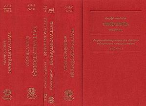 तत्त्वचिन्तामणि: Tattvacintamani of Gangesa (Set of 4 Volumes)