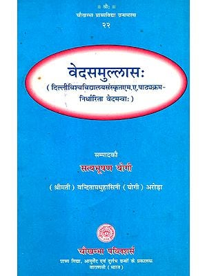 वेदसमुल्लास: - Vedasa Mullasah (Veda Mantra Syllabus as per DU Sanskrit M.A.)