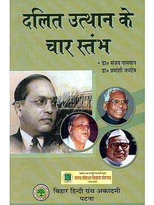 दलित उत्थान के चार स्तंभ - Four Pillars of Dalit Upliftment