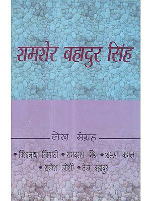 शमशेर बहादुर सिंह - Shamsher Bahadur Singh (Poetry)