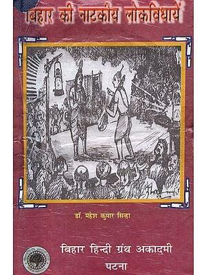 बिहार की नाटकीय लोकविधायें - Bihar's Dramatic Folk Genres (An Old and Rare Book)