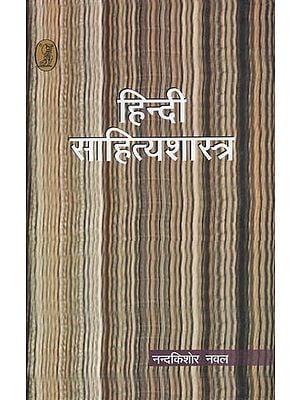 हिन्दी साहित्यशास्त्र - Hindi Literature