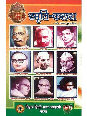 स्मृति कलश - Recollection of Deceased Famous Bihar Writers