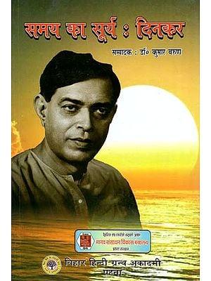 समय का: सूर्य दिनकर - Inspirational Thoughts of Dinkar
