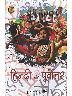 हिन्दी और पूर्वोत्तर - Hindi and Northeast