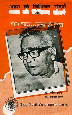 भाषा के विभिन्न संदर्भ और डॉ राममनोहर लोहिया - Various References to Language and Dr. Ram Manohar Lohia
