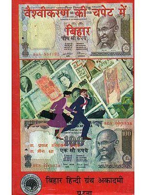 वैश्वीकरण की चपेट में बिहार - Bihar in the Grip of Globalization (An Old Book)