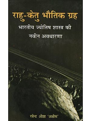 राहु - केतु भौतिक ग्रह - Rahu- Ketu: A Physical Planet (A New Concept in Indian Astrology)