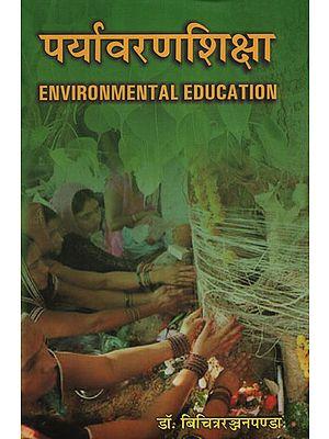 पर्यावरणशिक्षा - Environmental Education