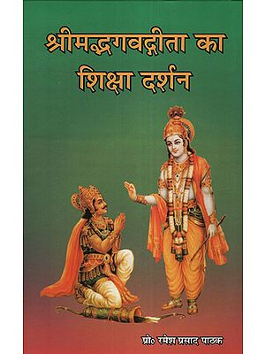 श्रीमद्भगवद्गीता का शिक्षा दर्शन - Educational Philosophy of Srimad Bhagavad Gita