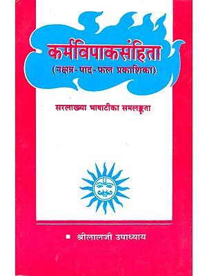 कर्मविपाकसंहिता (नक्षत्र-पाद-फल प्रकाशिका) - Karma Vipaka Samhita: Nakshatra-Pada-Phala Prakashika (An Old and Rare Book)