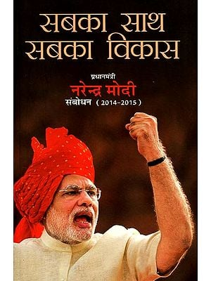 सबका साथ सबका विकास: Sabka Saath Sabka Vikas- Narendra Modi Speeches (2014-15)