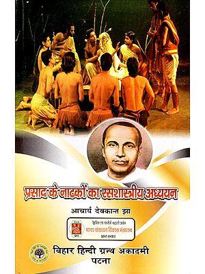 प्रसाद के नाटकों का रसशास्त्रीय अध्ययन - Classical Representation of Rasas in Prasad's Plays