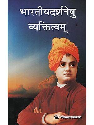भारतीयदर्शनेषु व्यत्त्कित्वम् - Personality of Indian Philosopher