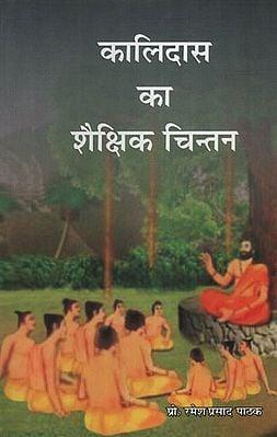 कालिदास का शैक्षिक चिन्तन - Kalidasa's Academic Thinking