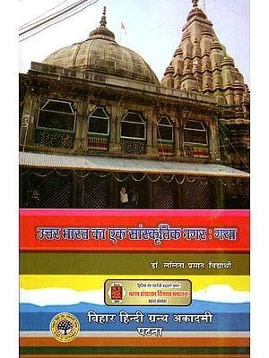 उत्तर भारत का एक सांस्कृतिक नगर : गया - Gaya - Cultural Town of North India