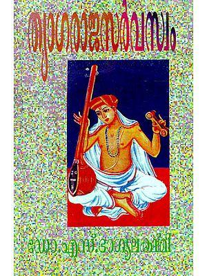 Tyaga Raja Sarvasvam (Malayalam)